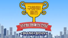 《스페셜》 117회 명예의 전당 화4하단 말이야, MBC 210718 방송