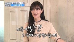 [선공개] 김성은 코디가 딘딘에게 내린 미션?! 진짜 문을 찾아라!, MBC 210801 방송