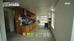 망원동에 이런 집이?! 파도 파도 예쁜 집! 빨간 타일 주택~, MBC 210801방송
