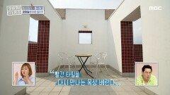 매력적인 구조가 돋보이는 망원동 빨간 타일 주택!, MBC 210801방송