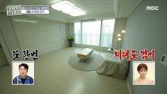 워킹맘 김성은과 승리 요정 딘딘이 소개하는 매물! 워킹맘을 위한 아파트, MBC 210801방송