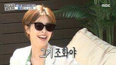 베트남의 고급 리조트를 닮은 인테리어 게다가 베란다가 두 개?!, MBC 210801방송