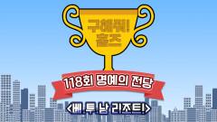 《스페셜》 118회 명예의 전당 베.투.남 리조트!, MBC 210801 방송