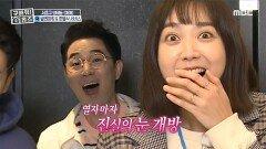한해 & 붐 & 이은형의 진실의 눈 개방 깔끔한 모던 인테리어!, MBC 211017 방송