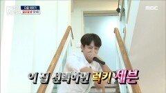 <속초&강릉&춘천&원주 매물 찾기!> 구해줘! 홈즈 129회 예고, MBC 211024 방송