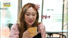 의뢰인에 과몰입한 이영지?! 진심을 담은 편지 전달 완료♡, MBC 210306 방송