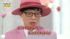 두근두근 설레는 그녀와의 추억...☆ 다시 한번 만나고 싶은 첫사랑!, MBC 210306 방송