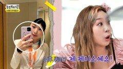 영지가 만든 폰케이스 등장?! 러브 유와 수취인의 긴장되는 만남♬, MBC 210306 방송