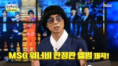 유야호의 깜짝 발표?! MSG 워너비 한정판 앨범 제작♬ 감사하모니카~☆, MBC 210605 방송