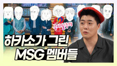 《스페셜》 다른 사람인데 그 사람이야...! 하카소가 그린 MSG 워너비 멤버들! , MBC 210605 방송