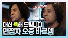 《스페셜》 모든 직장인 여러분! 직장 상사에게 하고 싶은 말 오중 바르뎀이 전해드립니다! , MBC 210605 방송