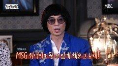 [선공개] 🎉김정민을 위한 멤버들의 깜짝 무대!🎁 MSG 워너비의 <슬픈 언약식>♬, MBC 210612 방송