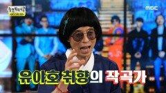 """""""노래 너무 좋다..♡"""" 유야호 픽 <바라만 본다> 가이드 버전을 들어보는 MSG 워너비 멤버들!🎤, MBC 210612 방송"""