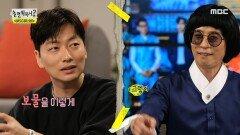 """""""듣는 순간 등골이..🥶🥰"""" 나얼&영준의 공동 작업곡! 유야호의 두 번째 픽 <나를 아는 사람> ♬, MBC 210612 방송"""