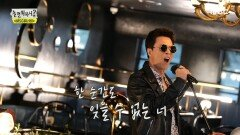 25년 전 감성 그대로...♡ 김정민의 레전드 무대! <무한지애>♪, MBC 210612 방송