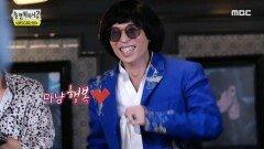 잔뜩 신난 유야호와 MSG워너비?! 지석진&이동휘&원슈타인의 <붐붐붐>☆, MBC 210612 방송