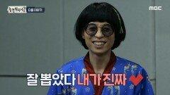<유야호와 MSG 워너비의 녹음 현장!> 놀면 뭐하니? 97회 예고, MBC 210619 방송