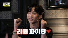 """<상상더하기>의 라붐이 MSG 워너비에게 보낸 편지!📨🎁 """"늘 응원할게요!😘"""", MBC 210612 방송"""