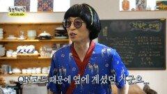 재정이네 식당에 방문하기로 한 약속을 지킨 유야호~♡, MBC 210619 방송