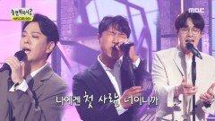 SG워너비가 팬들에게 보내는 노래 SG워너비의 <넌 좋은 사람> , MBC 210717 방송