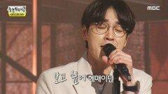 따뜻하고 아련한 추억을 노래하다! SG워너비의 <우리의 노래>, MBC 210717 방송