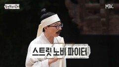 [선공개] 유다니엘 등장?! 노비들의 자존심을 건 춤 싸움! 스트릿 노비 파이터, MBC 210911 방송