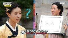 정체 모를 숫자에 당황한 꽃분이...! 꽃분이의 솔로 무대 점수는?!, MBC 210911 방송