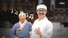 유대감댁 노비 등장이요 한가위 노비 대잔치의 서막, MBC 210911 방송