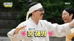유대감댁 노비들의 신명 나고 기똥찬 댄스 타임~!!! , MBC 210911 방송