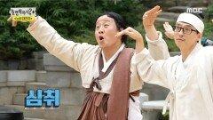폭주하는 굴젓댁과 유대감댁 노비들의 몸싸움 방석을 차지할 최후의 노비는...?!,MBC 210911 방송