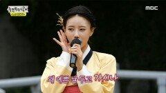 슈퍼스타를 꿈꾸는 꽃분이의 오디션 현장!!! 꽃분이의 '가시나' LIVE 무대, MBC 210911 방송
