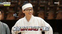 노비 연합의 공격에 단단히 삐진 유 노비...? 노비들의 치열한 대결 , MBC 210911 방송