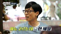 <유대감댁 노비 대잔치 & 오징어게임> 놀면 뭐하니? 106회 예고, MBC 210918 방송