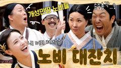 《스페셜》 이름부터 남다른 유 대감댁 노비들! 노비들이 벌이는 춤판! 아.. 또새우..., MBC 210911 방송