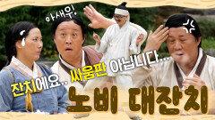 《스페셜》 지금 잔치 맞는거죠..? 그만 싸워요 유 대감댁 노비들이 벌이는 대환장 잔치판!, MBC 210911 방송