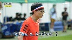 오징어 게임 상대는 도쿄올림픽 럭비 국대?!, MBC 210925 방송