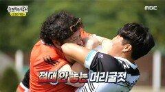 럭비 기술 공 뺏기에 도전하는 멤버들! 뜻밖의 오징어 국대 인재 머리굴젓 준하?!, MBC 210925 방송