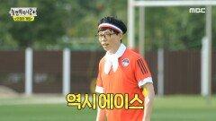 오징어 국대 에이스 재석의 빛나는 활약! 오징어 게임의 최종 승자는?, MBC 210925 방송