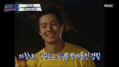 뉴논스톱 - 극중 결혼까지 골인한 경림인성 커플, MBC 210628 방송
