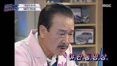 거침없이 하이킥 - 야동순재의 탄생!, 이순재의 반응은?, MBC 210628 방송