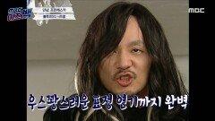 안녕, 프란체스카 - MBC 최고의 블랙 코미디 시트콤! (ft.마왕의 과거), MBC 210628 방송