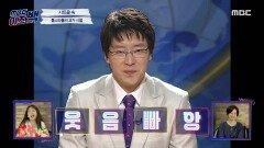 시트콤 속 톱스타들의 과거 시절! , MBC 210628 방송
