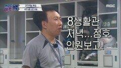 무한도전 - 올타임 레전드!! 박명수의 저녁 점호 원맨쇼!, MBC 210628 방송