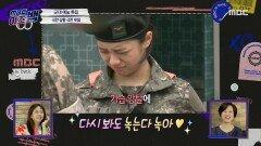 진짜사나이 - 호랑이 교관도 녹인 혜리의 특급 애교!, MBC 210628 방송