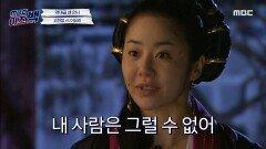 선덕여왕 - 희대의 악역 캐릭터 '미실'을 연기한 고현정!, MBC 210717 방송
