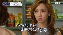 왔다! 장보리 - 역대급 센 언니 '연민정'을 연기한 이유리! , MBC 210717 방송