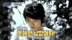 커피프린스 1호점 - 현대판 남장여자! 수많은 여자 팬들을 울린 고은찬!, MBC 210717 방송