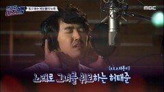 설렘 수치 100% 믿고 듣는 배우들의 설레는 노래 실력?!, MBC 210717 방송