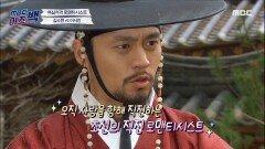 이산 - 조선의 직진남 정조 이산? 이서진과 한지민의 안타까운 사랑 이야기!, MBC 210717 방송