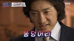 베토벤 바이러스 - 성격은 최악, 실력은 최고! 김명민이 연기한 레전드 캐릭터 강마에, MBC 210717 방송